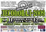 "Trophy Raid & Open Air ""Лесоповал-2009""!"